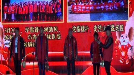 湘乡市龙城志愿者协会2019年会不忘初心继续前行.4,三句半,龙协的风采