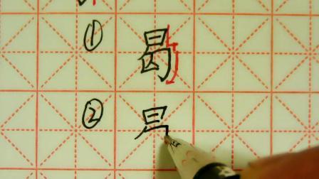 """秦公书院书法视频课二年级上册生字""""渴""""的写法"""