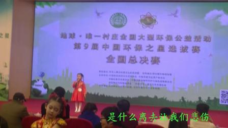 许颂(贝贝)在《第九届中国环保之星选拔赛》全国总决赛演唱歌曲《月光》