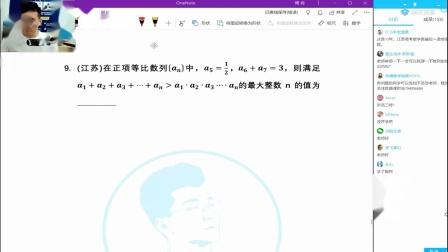 高考冲刺训练营:高中数学必修5_数列压轴小题(全程无计算)
