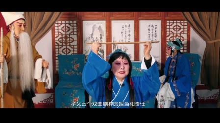 孝义市义乐园戏曲文化收藏馆专题片(碗碗腔音乐)