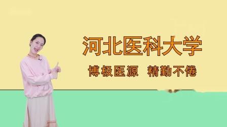 河北医科大学:博极医源,精勤不倦