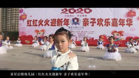 童星启博幼儿园红红火火迎新年 亲子欢乐嘉年华
