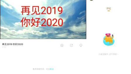 [当家清恬] 再见2019 你好2020