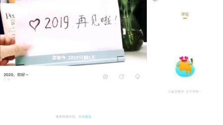 [当家清恬] 2020,你好~