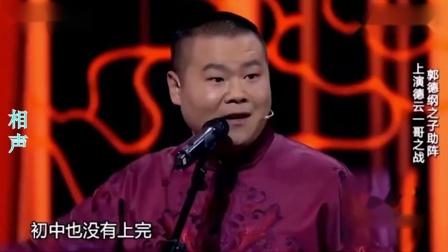 """盘点德云社演员学历,个个都是""""名牌大学"""",岳云鹏:我骄傲了吗"""