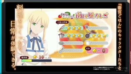 【游民星空】卫宫家的饭游戏预告