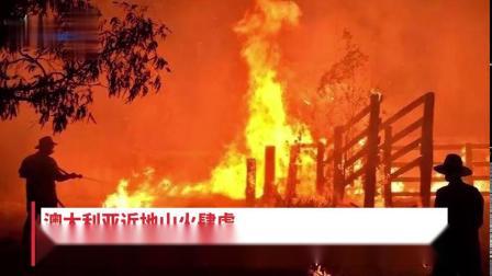毛骨悚然 小镇遭遇山火袭击天空被染成血红色近期澳大利亚近地山火肆虐维多利亚州处于安全考虑已要求近3万民众撤离然而随着火势的迅