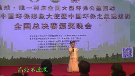 许颂(贝贝)在《第9届中国环保之星全国总决赛》颁奖晚会上演唱歌曲《但愿人长久》