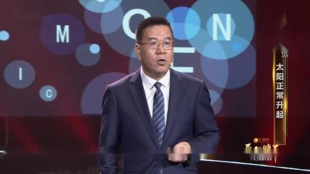 广东卫视财富跨年,马光远:2020年,中国地产创富的时代已经结束了!
