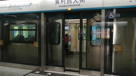 北京京港地铁4号线 015号车 黄村西大街站出站  (安河桥北站方向)