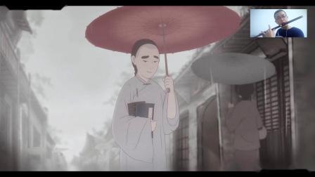 【luckysnow】笛曲 烟雨行舟