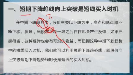 证券投资学(三十一)0102胡蕾(基础知识)