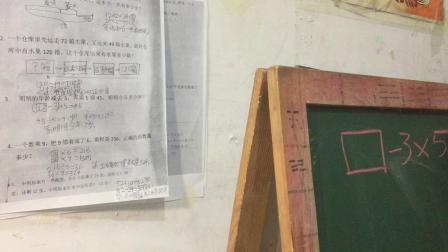 2019-01-02北京市怀柔区第二小学三年级2班申鑫讲解数学(6)