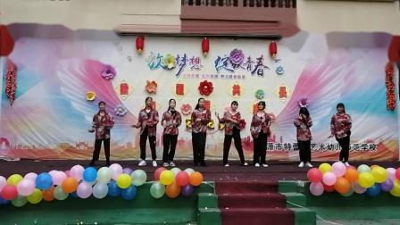 《护花使者》河源市特蕾新艺术幼儿师范学校2020年庆元旦汇演18级1班