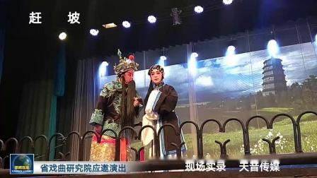 省戏曲研究院应邀演出    秦腔折子戏【赶坡】  天音传媒实录  2020年元月2日