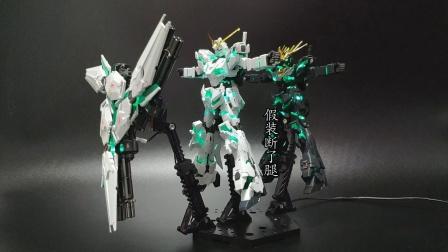 HG独角兽最终决战系列加灯