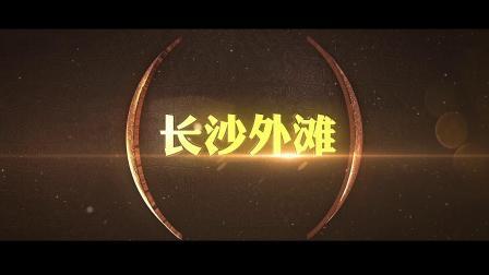 璀璨天心——长沙天心区宣传片