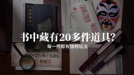 谜宫·金榜题名快节奏宣传片【人民日报官微发布,亿级阅读量】