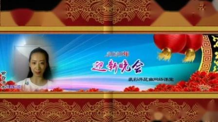 2020年裘彩萍昆曲网络课堂迎新晚会