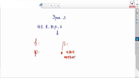 【外研社人教版初中俄语七年级】3.1  Урок  3    字母в ф р л的读音