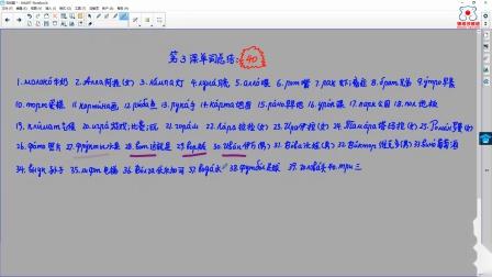 【外研社人教版初中俄语七年级】3.8  Урок   3   19题-最后