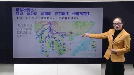 七年级地理下册第七章我们邻近的地区和国家第二节东南亚第二课时