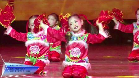 艺术校园2019精彩中华宁夏地区·刘佳琪等26人 《欢喜娃娃》 永宁县好孩子少儿舞蹈
