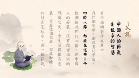 过中国人的节气 学老祖宗的智慧