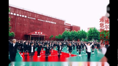 恭贺西安康博尔学校荣升艺术艺术技师学院6