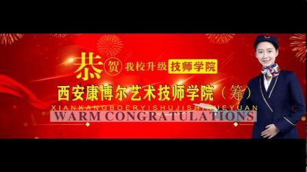 恭贺西安康博尔学校荣升艺术艺术技师学院7