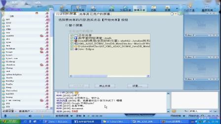尚学堂马士兵_XML_DOM4J视频教程_01