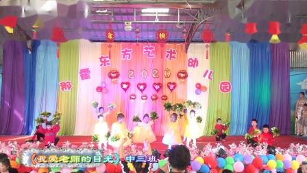 18《我爱老师的目光》中三班 -那霍镇东方艺术幼儿园元旦汇演