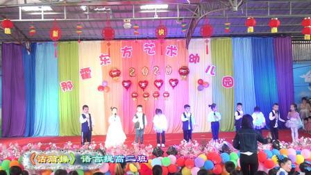 25《话筒操》语言提高二班 -那霍镇东方艺术幼儿园元旦汇演.