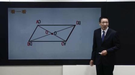 八年級數學下册 18.1.1平行四边形的性质第二课时