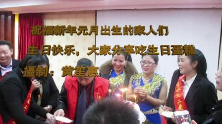 祝福新年元月出生的家人们生日快乐,大家分享吃生日蛋糕