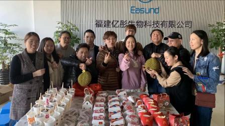福建亿彤生物科技有限公司2019年7月23日开工大吉