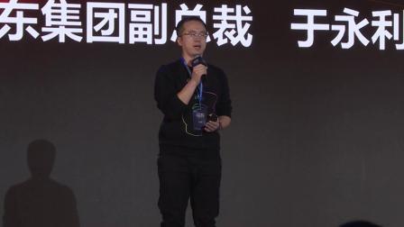 2019中国数字化年会 京东7FRESH数字化创新实践