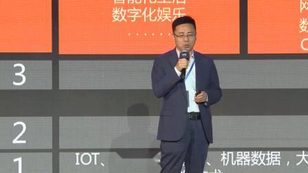 2019中国数字化年会 数字经济时代下的产业数字化变革