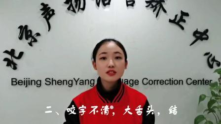 语言矫正视频,家长在家如何交孩子发音,声扬语言矫正机构,口吃结巴矫正,语言发育迟缓训练,腭裂听障语言矫正,,河北,天津,上海,山西,我们等您呦。