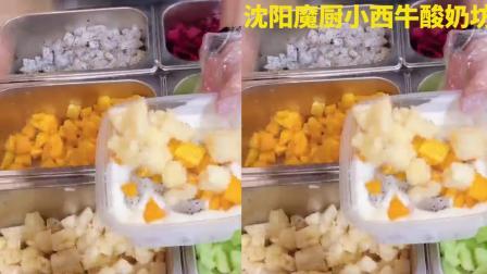 手工酸奶水果捞甜品店加盟