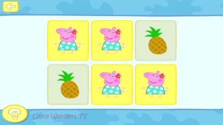 小猪佩奇游戏:这个翻牌游戏真是太难了,佩奇怎么总是出错啊?