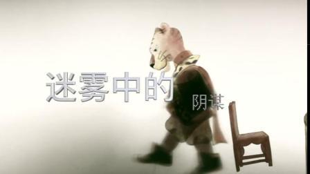 《中华熊猫》终极预告片