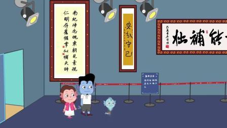 莫叽姆斯一家:今天,鱼人爸爸带着一家人去中华艺术宫