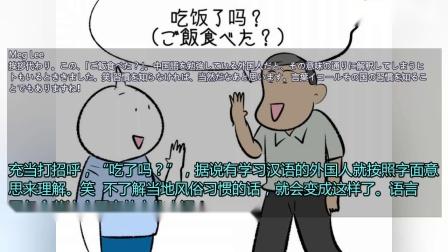 中国的寒暄语