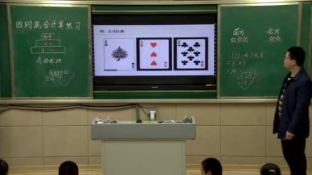 《四则混合运算练习》-小学数学优质课 2019