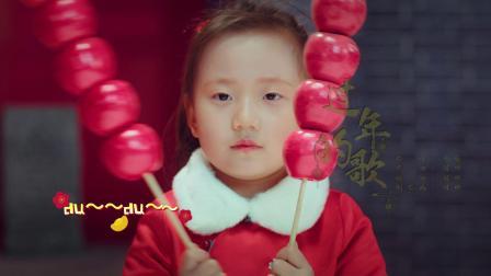 摩登兄弟刘宇宁《过年的歌》MV