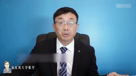 2021考研数学-高数零基础-函数知识点-文都考研-汤家凤
