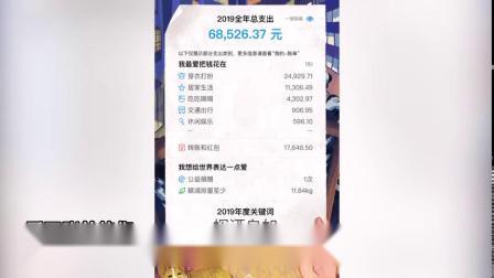 【 出炉~你在2019年花了多少钱?[疑问]】艾瑞巴蒂,今天(1月6日),支付宝2019年度账单出炉了,用户可以在支付宝APP中搜索账单,来...