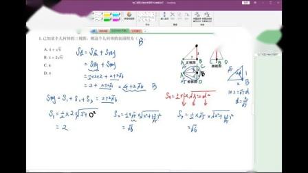 """高中数学解题技巧 高中数学学习方法与15秒秒杀""""三视图求锥体表面积"""""""